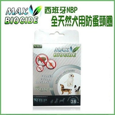 *COCO*西班牙NBP全天然防蚤頸圈(中小型犬用38cm)香茅精油驅蟲蚤圈/狗項圈