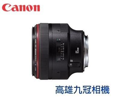 【高雄九冠相機】Canon EF 85mm F1.2 L ll USM (第二代)全新公司貨