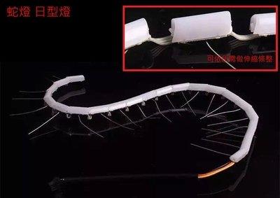 蛇型日型燈 - 大燈崁入式日型燈 - 含方向燈功能 - 警示燈  汽機 車 燈具 DIY 材料價