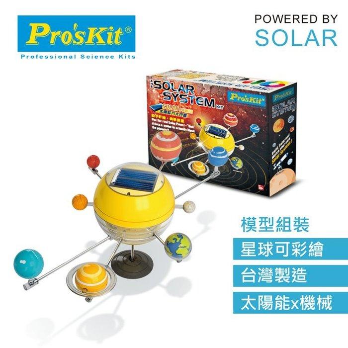 又敗家@台灣寶工Pro'skit科學玩具太陽能八大行星GE-679可彩繪太陽系8大行星水星金星火星木星地球動力DIY模型MIT寶工科玩安全動腦益智玩具