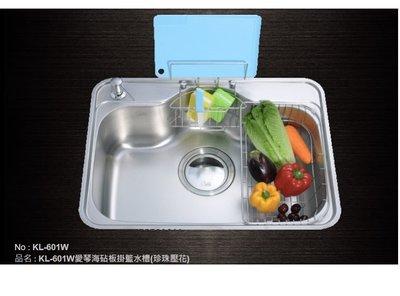 ¢魔法廚房*台灣製造KL-601W高硬度不鏽鋼珍珠壓花防蟑愛琴海水槽 砧板掛籃 700*510厚度1.0