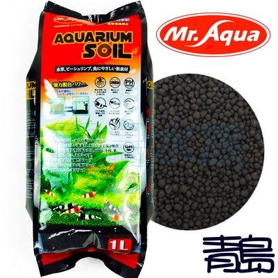 Q。。。青島水族。。。N-MAR-066台灣Mr.Aqua水族先生--日本淨水活性黑土 水草培育土==細顆粒/1L