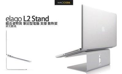 Elago L2 Stand 鋁合金材質 筆記型電腦 支撐 散熱架 全新 現貨 含稅 免運費