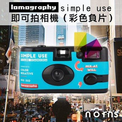 NORNS【Lomography simple use即可拍相機(彩色負片)】36張數 400ISO 35mm 傻瓜相機