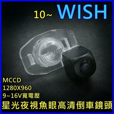 豐田 10~WISH 星光夜視 1280X960 寬電壓輸入 六層玻璃鏡片 175度魚眼超廣角倒車鏡頭