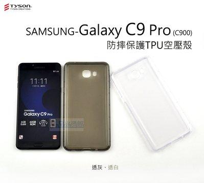 s日光通訊@【TYSON】【熱賣】SAMSUNG Galaxy C9 Pro C900 防摔保護TPU空壓殼 軟殼