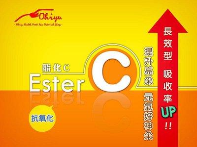 """""""酯化C(250G)"""" 脂化C 維生素C EasterC 中性不傷胃 與膠原蛋白共同食用 效果加成 促進膠原形成"""