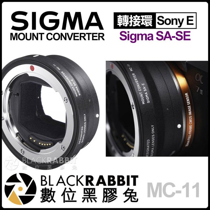 數位黑膠兔【 Sigma MC-11 轉接環 Sigma SA to Sony E 】 電子接點 自動對焦 A7 A9