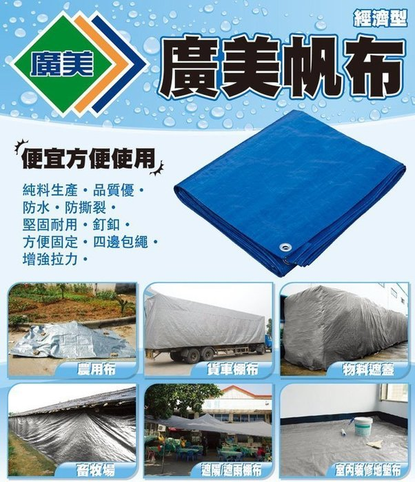 廣美帆布 經濟型品質優於藍白帆布更耐用不易破裂漏水10x10尺 防潮墊 防水墊 帳篷地墊