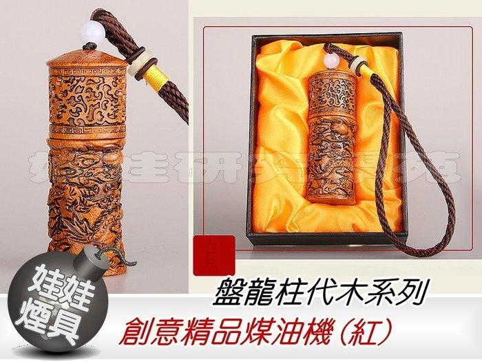 ㊣娃娃研究學苑㊣  盤龍柱木雕 個性創意代木系列精品煤油打火機(紅色款) 中國風掛飾(SB925)
