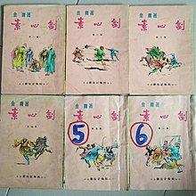 金庸《素心劍》1-6全 每集均有雲君插圖 鄺拾記