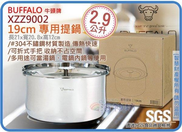 =海神坊=XZZ9002 19cm 專用提鍋 牛頭牌TC-18直熱式電鍋 5L&10L快鍋專用 #304不鏽鋼 2.9L