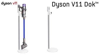 *錦達*【Dyson V11 Dok™無線吸塵器專用直立架 】原廠公司貨配件