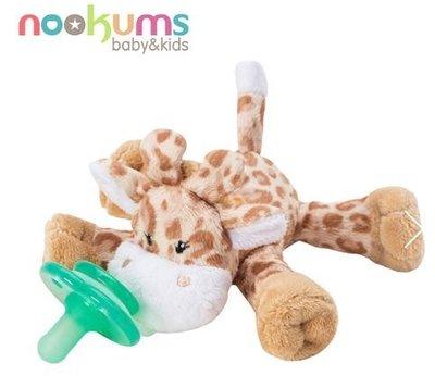 【現貨】美國 nookums 寶寶可愛造型安撫奶嘴/玩偶-棕色長頸鹿【附贈母乳實感奶嘴,適用於90%以上奶嘴】