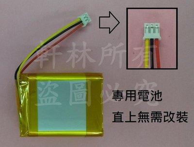 軒林-附發票 7.4V電池 適用飛利浦 Fidelio B5 無線環繞劇院組 喇叭電池 104050-2S #D009A