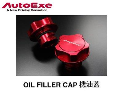 【Power Parts】AUTOEXE OIL FILLER CAP 紅色鋁合金機油蓋 MX-5 ND 2016-