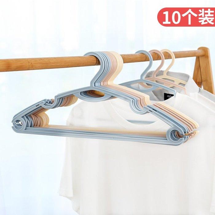 10個裝家用衣架防滑衣撐子塑料成人加厚多功能掛衣架衣服架晾衣架
