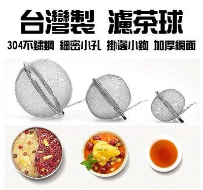 台灣製 濾茶燉藥兩用球 濾茶球 泡茶球 煮藥球 濾茶器 過濾網 濾茶 沖茶球【CF-05A-16135】