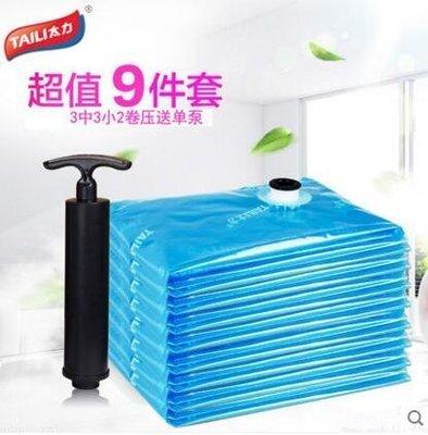 【優上】太力真空壓縮袋 衣服被子旅行抽真空壓縮袋套裝送手泵