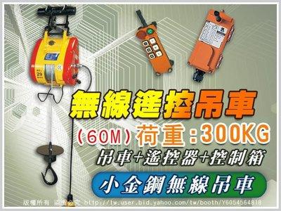 300kg基業小金鋼吊車/小金剛吊車/遙控電動吊車/遙控器/改無線遙控吊車/吊磚機(60M)