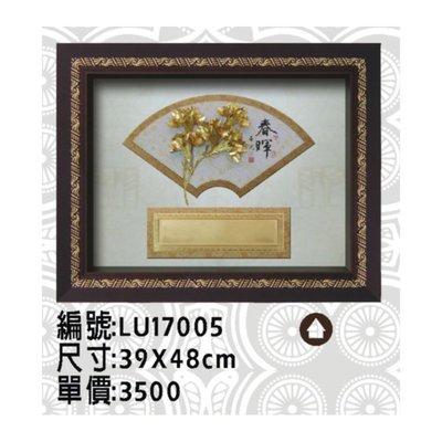 櫥窗式藝品 獎狀框 LU17005