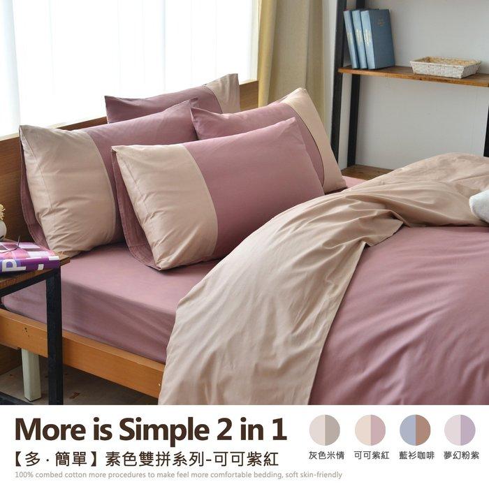 【班尼斯國際名床】【6x7尺雙人特大床包被套組(含2個枕套+鈕扣被套)】【多˙簡單-素色雙拼系列】精梳純棉/寢具/被套