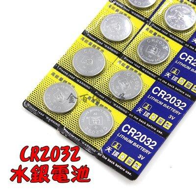 [達達3C] Y443 精裝鈕扣電池  CR2032/CR2016/LR1130 水銀 主機板 項圈 led燈 自行車