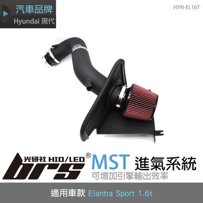 【brs光研社】HYN-EL16T Elantra Sport 1.6t MST 專用 進氣 系統 渦輪 現代