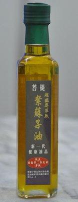 宋家沉香奇楠sfePerillaseedoil.1超臨界紫蘇子油250ml.超高含量的歐米茄3.完全低溫不破壞下萃取