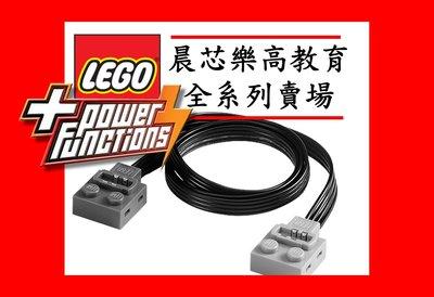 """【晨芯樂高】樂高8871延長線(50cm)Power Functions Extension Wire 20"""""""