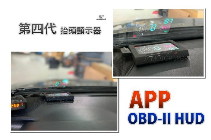 JY MOTOR 車身套件 - 第4代 APP OBD2 HUD 抬頭顯示器 車速 電壓 水溫 故障碼顯示 里程保養