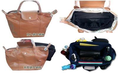 ◎幸福工作室◎Longchamp 小羊皮 Le Pliage Cuir系列 S款專用袋中袋