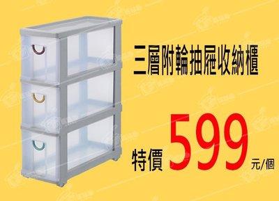 【限時特價】三層抽屜收納櫃 附輪 抽屜櫃 三層櫃 收納 隙縫櫃 整理箱 收納箱 文具收納 居家收納 BA02204
