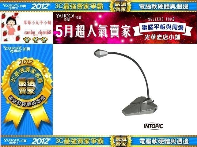【35年連鎖老店】廣鼎 INTOPIC JAZZ-017 桌上型麥克風有發票/保固一年