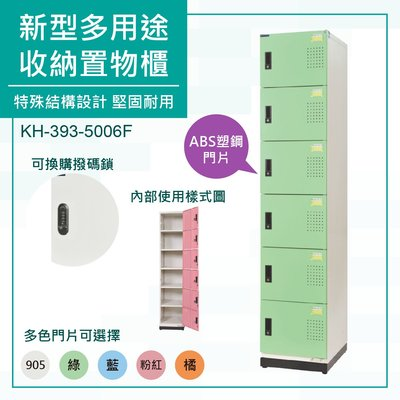 萬用收納📦 大富 KH-393-5006F 新型多用途收納置物櫃 鞋櫃 衣櫃 辦公用品 學校 公文櫃 組合櫃 檔案櫃