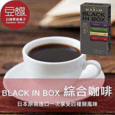 【豆嫂】日本咖啡 AGF BLACK IN BOX 綜合即溶咖啡(8入) 新北市