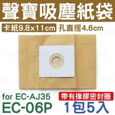 EC~06P 聲寶吸塵器集塵紙袋 for EC~AJ35  帶有密封橡膠圈 吸塵器紙袋吸塵器集塵袋 EC~AC835