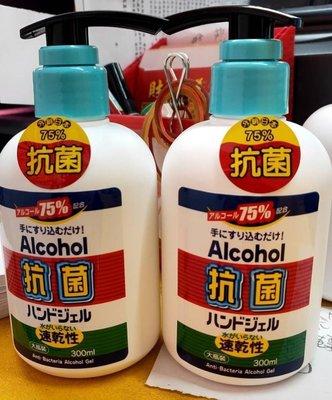[檬檬Store] 乾洗手300ml Alcohol 抗菌 壓壓瓶
