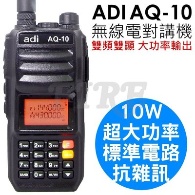 《實體店面》ADI AQ-10 雙頻 無線電對講機 10W 超大功率 抗雜訊優異 標準線路 AQ10