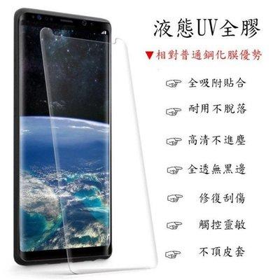 《UV全膠 》3D曲面滿版 三星 NOTE 20 10 10+ 9 8 PLUS ULTRA 9H鋼化玻璃保護貼