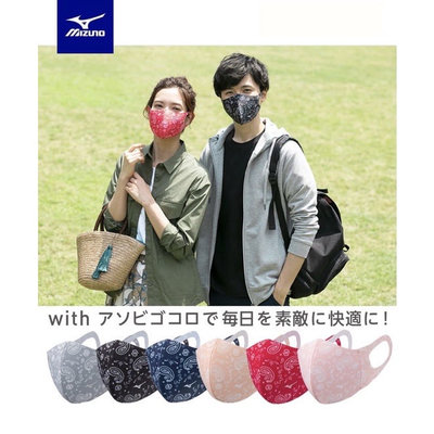 MIZUNO 美津濃 時尚變形蟲印花系列 可水洗透氣速乾 運動口罩 流行口罩 穿搭口罩(非醫療用)日本原裝進口全新登場