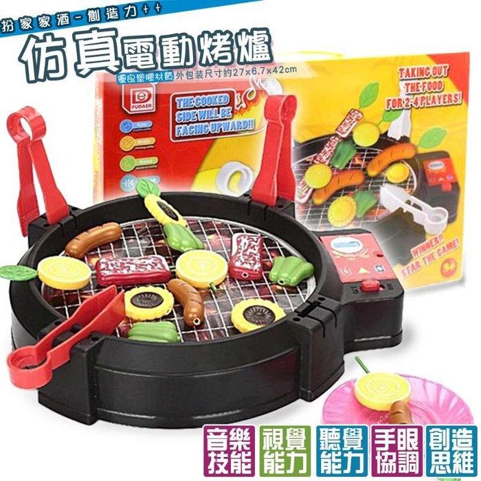 🌼荳荳二館🌼特價促銷 兒童過家家電動烤肉 帶燈光 仿真食物 電動烤爐 交換禮物