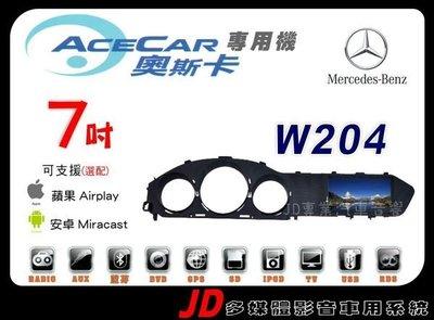 【JD 新北 桃園】ACECAR BENZ W204 賓士 DVD/USB/HD數位/導航/藍芽/方控 7吋觸控螢幕專用主機