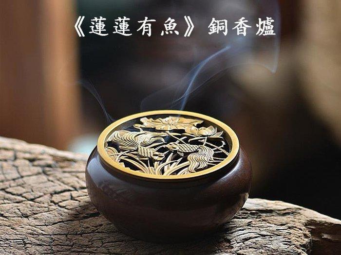 《蓮蓮有魚》小香爐 檀香爐 家用仿古香薰爐 臥室盤香爐 茶道用品
