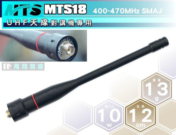 《飛翔無線3C》MTS MTS18 UHF天線 對講機專用〔400~470MHz SMA母型 全長12cm〕