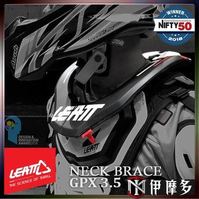 伊摩多※ 南非 LEATT 護頸。黑色 NECK BRACE GPX 3.5 越野 林道 滑胎 下坡車 腳踏車 低風阻