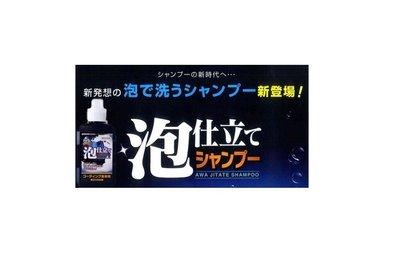 MADE IN JAPAN 精緻泡沫洗車精 WILLSON 03099