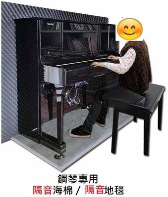 鋼琴專用-隔音墊海棉/ 隔音地毯. 樂器band房家用消音墊吸音海棉降噪墊教室吸音墊鋼琴房隔音棉防潮