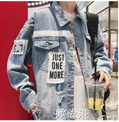 春秋季牛仔外套男破洞寬鬆ins超火的韓版bf港風chic嘻哈潮牌夾克