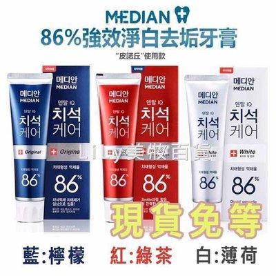 【 特價現貨 】韓國 Median 8...